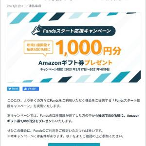 Funds初! 口座開設だけでAmazonギフト券1,000円プレゼントキャンペーン開始!