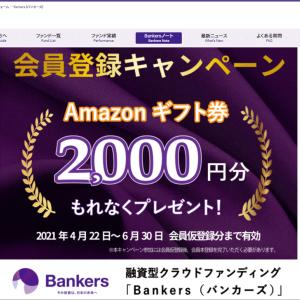 これまで最大の2,000円プレゼント!Bankersサイトリニューアル記念キャンペーン実施中