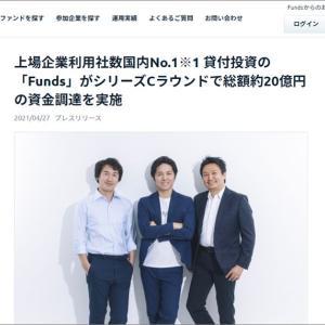 FundsがシリーズCラウンド20億円資金調達!口座開設キャンペーン開始!