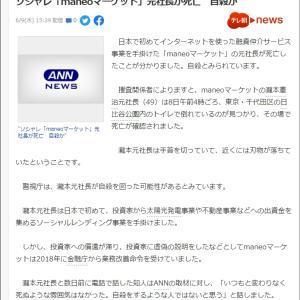 瀧本憲治maneoマーケット元社長が自殺?、今読者に明かしたいこと