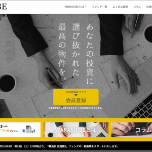 高利回りで安全性が高いWARASHIBE川奈高級リゾート案件に注目 途中解約もOKI