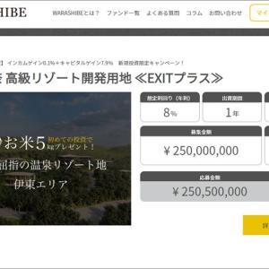 WARASHIBE EXIT+ファンドに出資、美味しいお米ゲット確実?