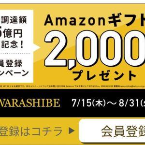 急げ!WARASHIBEが新規会員登録、先着300名にAmazonギフト券2,000円プレゼント