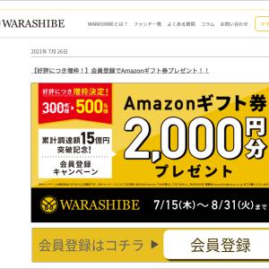 WARASHIBE 好評のため新規会員向けアマゾンギフト券プレゼント枠を200人増加!