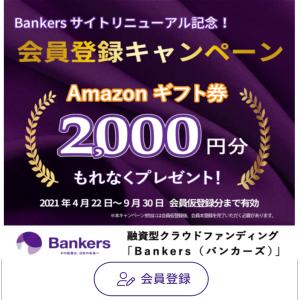 案件販売好調、Bankersが会員登録だけでAmazonギフト券プレゼント延長