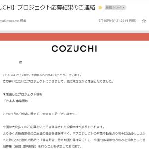 COZUCHIに残念ながら落選、でもワンチャンありそう、でも新規会員プレゼントは明日まで!