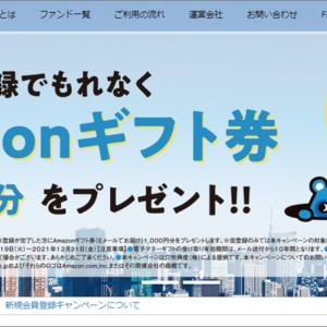 ジョイントアルファが新規会員向けにAmazonギフト券1000円プレゼント、年内開催中
