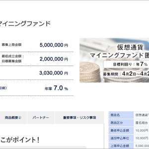 SAMURAIの仮想通貨マイニングファンドが無事早期償還されました。