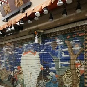 夜の京都歩き 錦市場の若冲シャッターから祇園まで