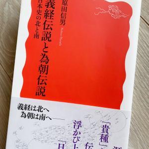 英雄伝説が利用される時『義経伝説と為朝伝説 日本史の北と南』