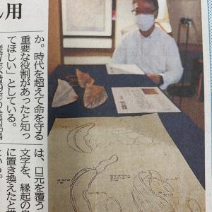 『福面の図』石見銀山のマスク