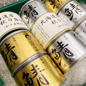 青魚の缶詰 DHAやEPAを摂れるように