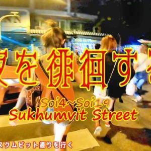 【世界の遊び場】夜を徘徊する。深夜2時過ぎのスクムビット通りを行く・・・w