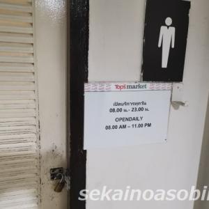 【バンコクウォッチング】深夜のtopsマーケットのトイレ事情w