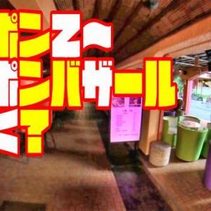 【世界の遊び場】パッポン2からパッポンバザール。モザイクあり・・・(゚∀゚)アヒャ