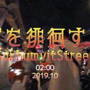 【世界の遊び場】夜を徘徊する。深夜2時過ぎのスクムビット通りを行くw