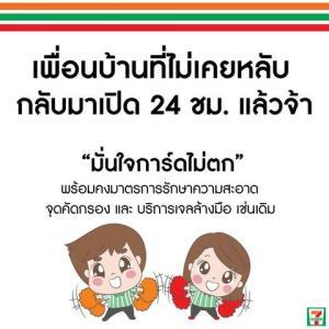 【バンコクウォッチング】タイの7-11が24期間営業に戻ったぁ。それでもバンコクの夜は暗いなぁ