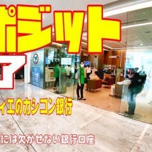 【世界の遊び場】カシコン銀行にデポジット完了。