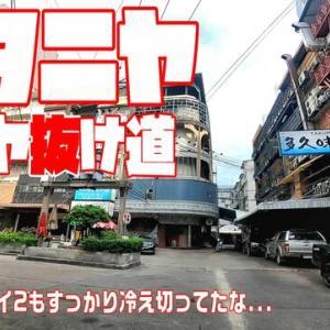【世界の遊び場】 タニヤ・・・裏タニヤ・・・タニヤの抜け道・・・