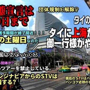 【世界の遊び場】 タイにSTV御一行様が上海から38人やってきた。でも中国は海外ツアーを禁止してる!?