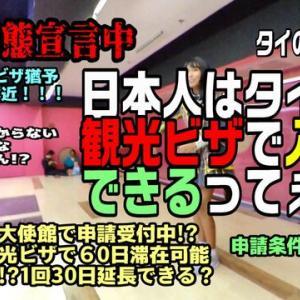 【世界の遊び場】 ゲゲゲ!?日本人はタイに観光ビザで入国できるんだって!?ホント!?在東京タイ国大使館が申請受付中なのだ!?