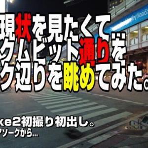 【世界の遊び場】 【DjiPocket2】 非常事態宣言下のバンコクはいま!? Djipocket2の 初撮りはアソークから