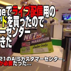 【世界の遊び場】 You Tubeでライブ配信するため用にSIMカードを買った。AIS NET MARATHON SIMカード。