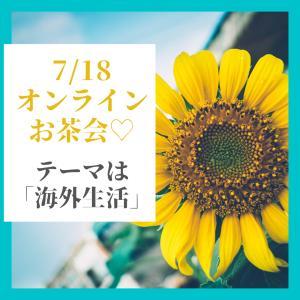 【7/18募集】第11回オンラインお茶会を開催します♡