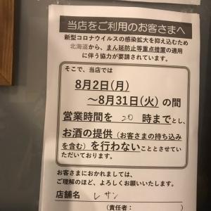 8/2から8/30