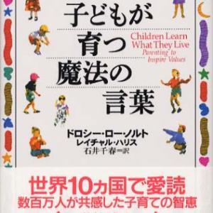 「子供が育つ魔法の言葉」って本、子供と向き合う為の俺の教科書ですホント良い本
