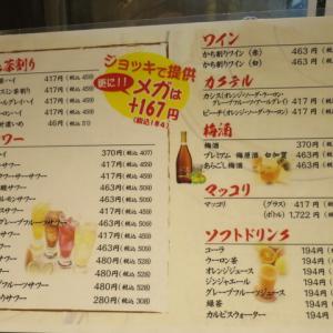 麺酒蔵 どさんこ 新木場店@新木場 「味噌こってりラーメン」
