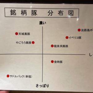 PRETTY PORK FACTORY(プリティーポークファクトリー)@新宿 「KATSUプリポー」