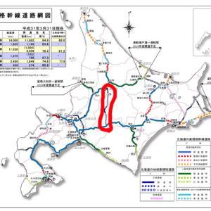 箸休め・北海道高規格道路