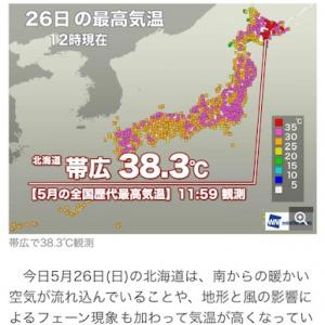 帯広38.7度! 全国ニュースだよ(^_^)/