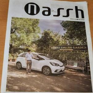 新潟日報 情報紙「n assh」で紹介されました