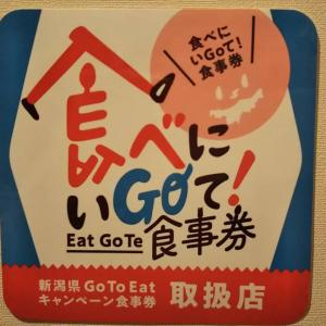 新潟 Go To Eat キャンペーン加盟店です