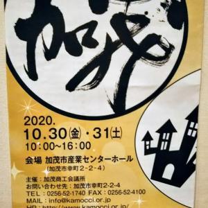 加茂市でのイベント