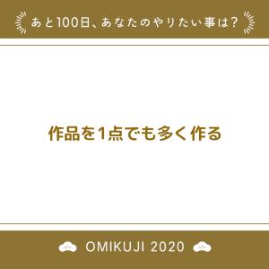 100日みくじ2020