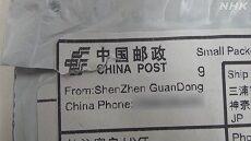 中国発の謎の種、日米以外には英、加、豪にも送りつけていることが判明