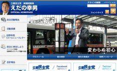 立憲・枝野氏、消費税率「一度上げて混乱が生じたのを、下げたらまた混乱が生じる」