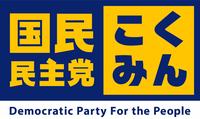 国民・玉木代表、分党の考え示す 自身は立民との合流に参加せず