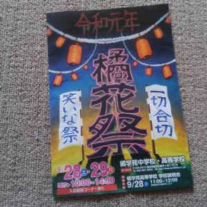 橘花学苑の文化祭に行ってきたよ。