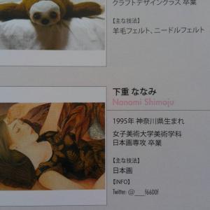 美術展 KENZAN2019 を初めて見に行きました。