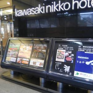 日航ホテル川崎の「うお屋一丁」でランチと、ユーハイムのケーキ