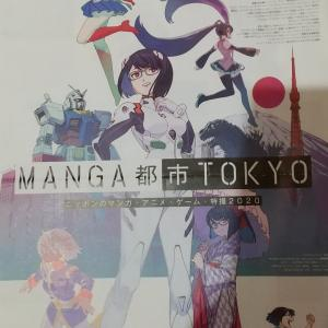 MANGA都市TOKYO展 国立新美術館