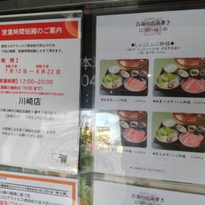 しゃぶ禅で、天ぷらランチ