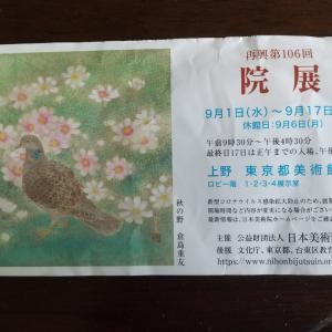 院展(東京都美術館)と、東京藝術大学美術館