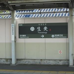 京急本線生麦駅