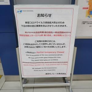 東京モノレール羽田空港第2ターミナル駅