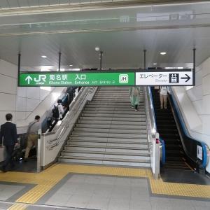 JR横浜線菊名駅